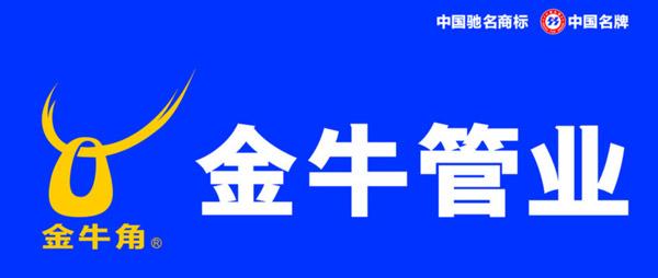 manxbet万博体育app合作客户:金牛管业