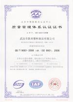 manxbet万博体育app塑料:2008质量体系认证证书