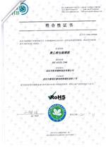manxbet万博体育app塑料:ROHS符合性证书