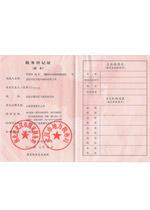 manxbet万博体育app塑料:税务登记证