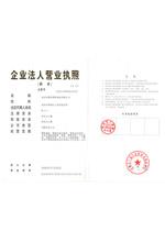 manxbet万博体育app塑料:企业法人营业执照